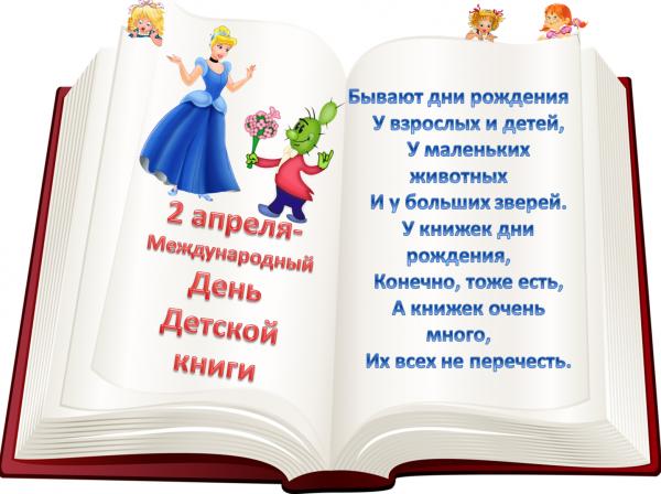 Неделя детской книги праздники сценарии